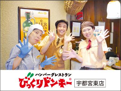 びっくりドンキー 宇都宮東店【調理スタッフ】の求人情報