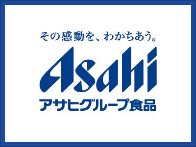 アサヒグループ食品 株式会社【食品製造業務】の求人情報