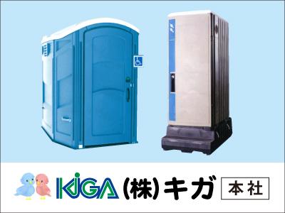株式会社キガ【仮設資材部営業】の求人情報