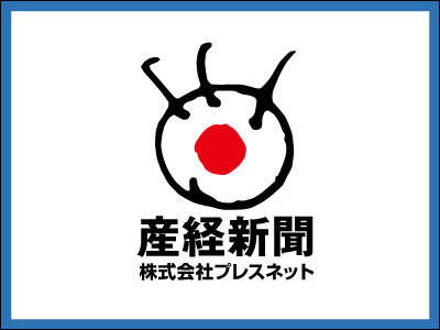 株式会社プレスネット【新聞店社員/配達・集金・営業】の求人情報