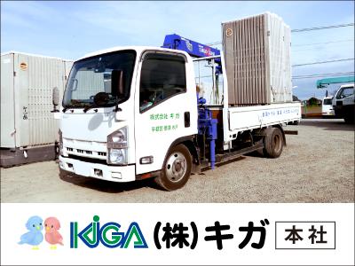 株式会社キガ【2t・4t配送ドライバー】の求人情報