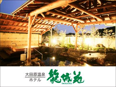 大田原温泉 ホテル龍城苑【フロント接客業務全般】の求人情報