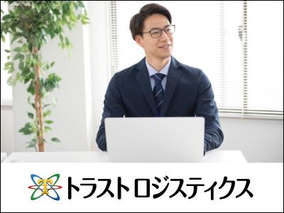 トラストロジスティクス【運行管理者(パート)】の求人情報