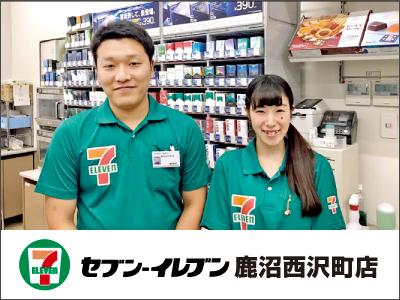 セブンイレブン 鹿沼西沢町店【コンビニスタッフ】の求人情報