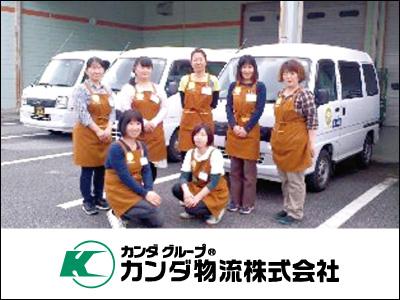 カンダ物流 株式会社【夕食弁当の配送ドライバー】の求人情報