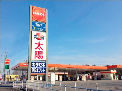 太陽鉱油 株式会社 上三川インターSS【セルフスタンドの接客サービススタッフ】の求人情報