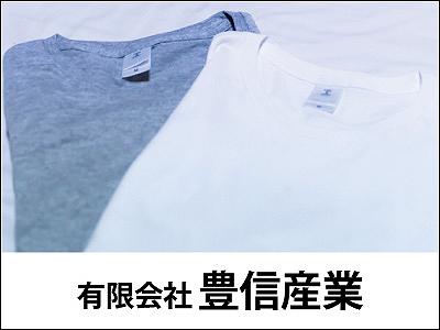 有限会社 豊信産業【洗濯物の異物確認作業】の求人情報