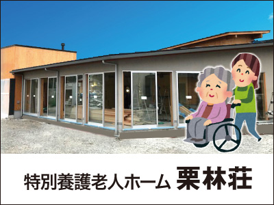 特別養護老人ホーム栗林荘【介護職員】の求人情報