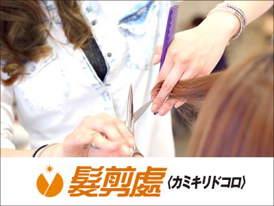 髪剪處【カットサロンアルバイト】の求人情報