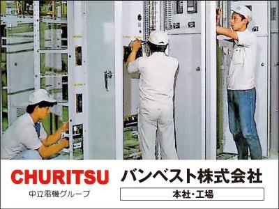 バンベスト株式会社【技能職】の求人情報