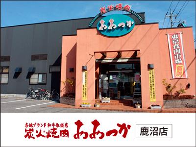 焼肉おおつか 鹿沼店【ホール接客スタッフ】の求人情報