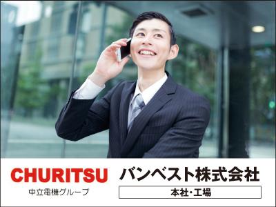 バンベスト株式会社【営業】の求人情報