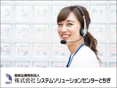 株式会社システムソリューションセンターとちぎ【コールセンター電話対応事務スタッフ】の求人情報
