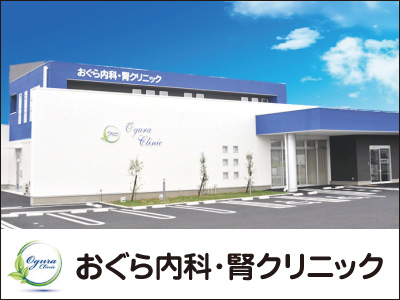 おぐら内科・腎クリニック【医療事務】の求人情報