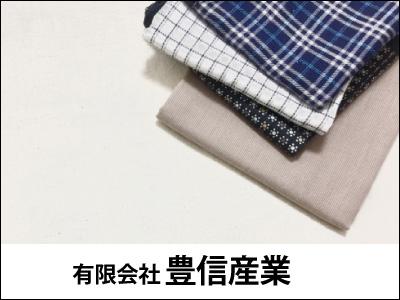 有限会社 豊信産業【衣類のたたみ作業】の求人情報