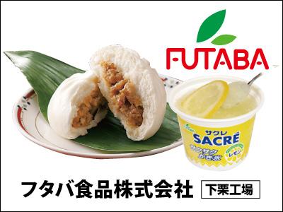 フタバ食品 株式会社 下栗工場【製造・包装スタッフ】の求人情報