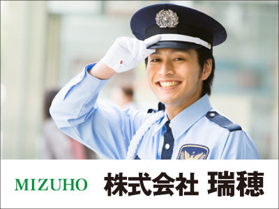 株式会社 瑞穂【警備員】の求人情報