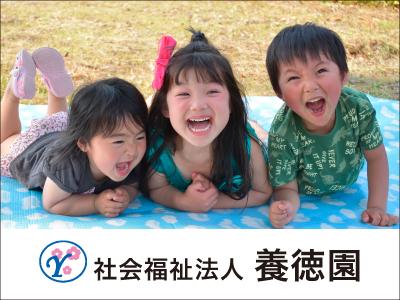 児童養護施設 養徳園【ケアワーカー補助(臨時職員)】の求人情報