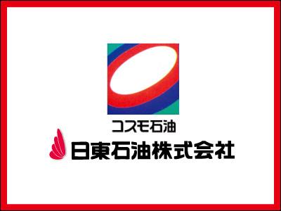 日東石油 株式会社【SS接客スタッフ】の求人情報