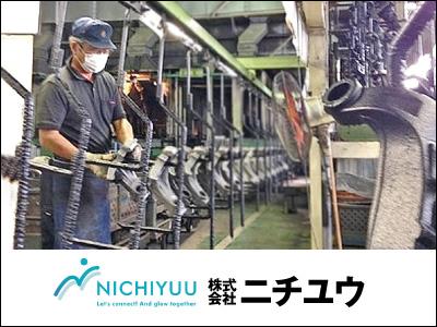 株式会社 ニチユウ【製造工場での部品の塗装サポート】の求人情報