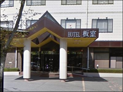 ホテル 板室【ホテルスタッフ(フロントでの接客など)】の求人情報