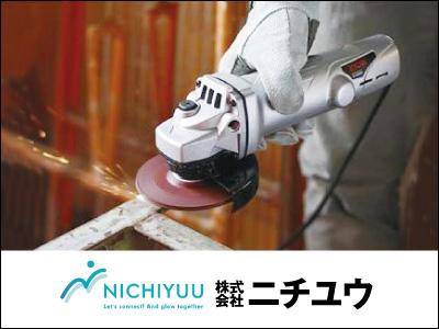 株式会社 ニチユウ【製造工場での部品の削り取り作業】の求人情報