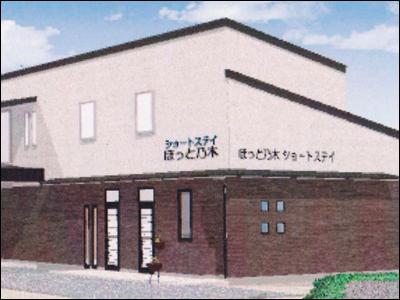 ほっと乃木ケアセンター【生活相談員】の求人情報