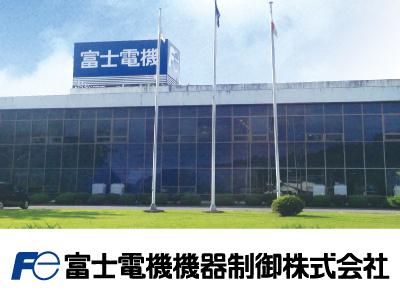 富士電機機器制御 株式会社【受入検査等(品質管理)】の求人情報