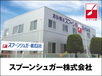 スプーンシュガー株式会社【生産補助作業スタッフ】の求人情報