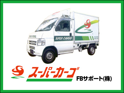 FBサポート株式会社【スーパーカーゴオーナードライバー(物流)】の求人情報