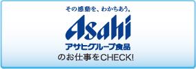アサヒグループ食品の求人情報バナー