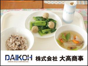 株式会社 大高商事【給食調理員】の求人情報