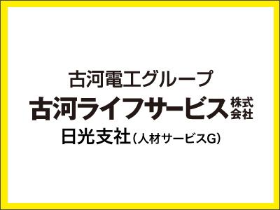 古河ライフサービス株式会社【一般事務】の求人情報