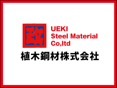 植木鋼材 株式会社【営業職】の求人情報