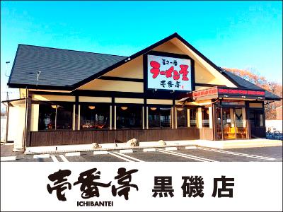 ラーメン屋壱番亭 黒磯店【ホール・キッチン】の求人情報