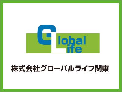 株式会社 グローバルライフ関東【部品の受け入れ・PC入力】の求人情報