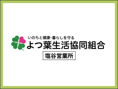 よつ葉生活協同組合【よつ葉生協の商品カタログ配布】の求人情報