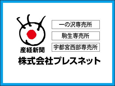 株式会社プレスネット【朝刊配達アルバイト】の求人情報