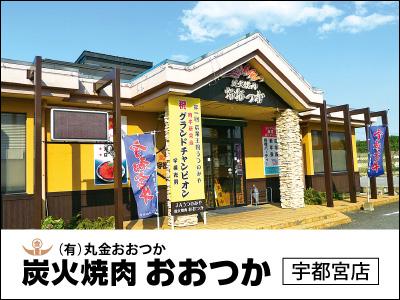 焼肉おおつか 宇都宮店【焼き肉レストランのホール接客スタッフ】の求人情報