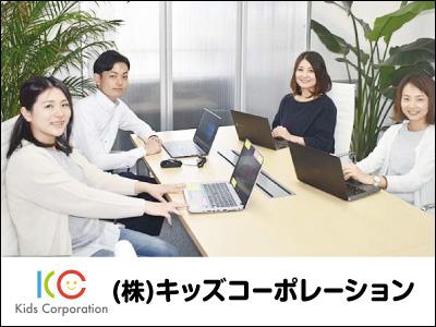 (株)キッズコーポレーション【人事・経理事務】の求人情報