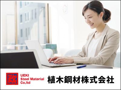 植木鋼材 株式会社【受注事務職】の求人情報