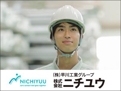 株式会社 ニチユウ【加工マシンの簡単な操作】の求人情報