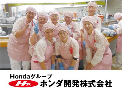 ホンダ開発 株式会社【社員食堂での調理補助】の求人情報