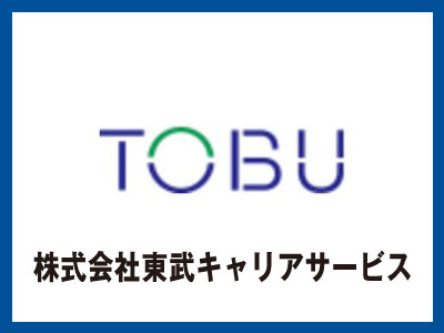 株式会社 東武キャリアサービス【和洋菓子売場での販売スタッフ】の求人情報
