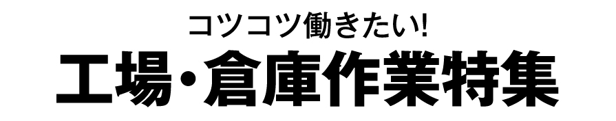 41.コツコツ働きたい倉庫作業特集1