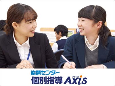 能開センター 栃木本部【教務スタッフ】の求人情報
