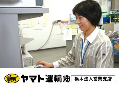 ヤマト運輸 株式会社 栃木法人営業支店【事務スタッフ〈短期〉】の求人情報