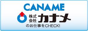 株式会社カナメの求人情報バナー