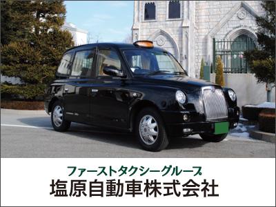 塩原自動車 株式会社【運行管理業務 兼 配車オペレーター】の求人情報