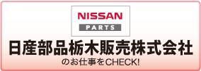 日産部品栃木販売株式会社の求人情報バナー